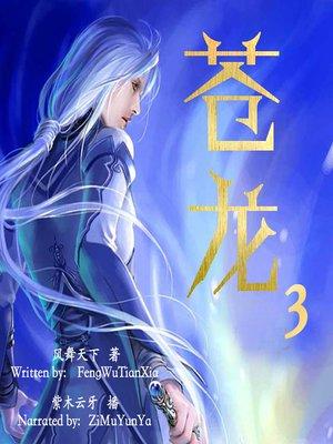 cover image of 苍龙 3 (Black Dragon)