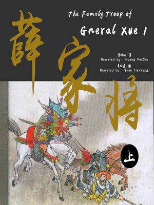 cover image of 薛家将 1 (The Family Troop of Gneral Xue 1)