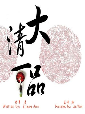 cover image of 大清一品 (The Grand Secretary of Qing Dynasty)