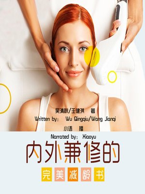 cover image of 内外兼修的完美减龄书 (Perfect Age-Reduction Book for Internal and External Repair)