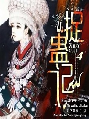 cover image of 捉蛊记 4  (The Fifth Lunar Month 4)