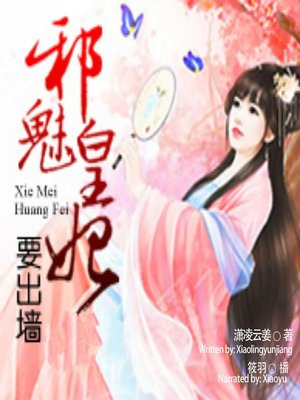 cover image of 邪魅皇妃要出墙  (The Revenge of the Queen)
