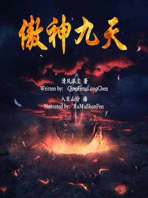 cover image of 傲神九天 (The Soul Travel of a Special Troop Soldier)