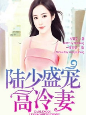 cover image of 一吻成瘾 (Kiss Addiction)