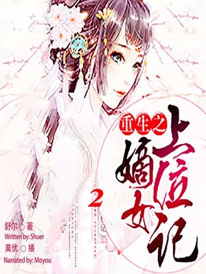 cover image of 重生之嫡女上位记 2  (Uprising of the Girl 2)