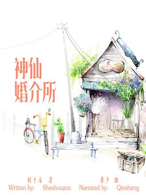 cover image of 神仙婚介所 (Immortal Marriage Agency)