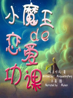 cover image of 小魔王的恋爱功课 (The Love Lessons of the Little Devil)
