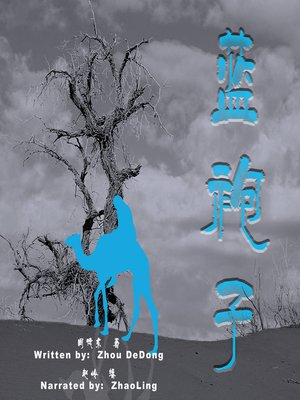 cover image of 蓝袍子 (The Blue Robe)