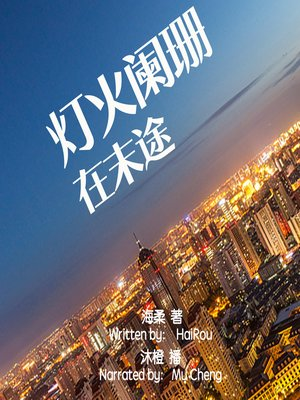 cover image of 灯火阑珊在末途 (Bright Lights at the End of Life)