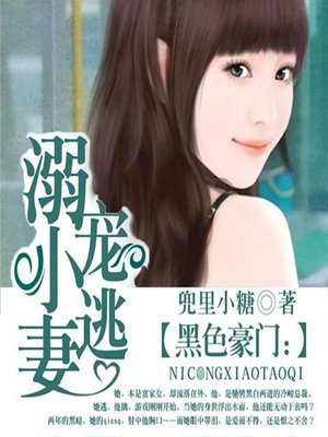 cover image of 黑色豪门:溺宠小逃妻 (Loving an Absence)