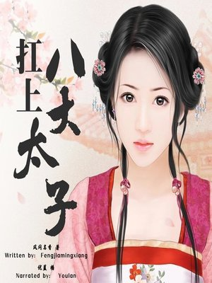 cover image of 扛上八大太子 (The Eight Prince Suitores of Mine)
