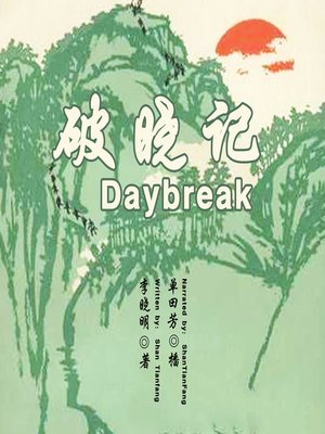 cover image of 破晓记 (Daybreak)