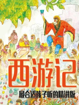 cover image of 精讲四大名著之西游记 (The Selected Stories of Journey to the West)
