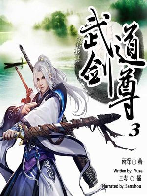 cover image of 武道剑尊 3  (The Sword Master 3)
