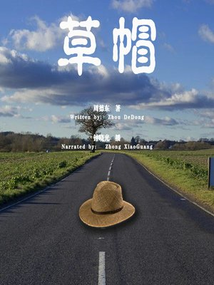 cover image of 草帽 (The Straw Hat)
