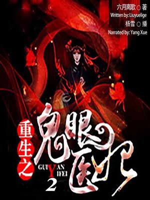 cover image of 重生之鬼眼医妃 2  (The Rebirth of the Ghost-Eyed Princess 2)