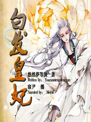 cover image of 白发皇妃 (The Imperial Concubine with White Hair)