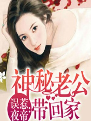 cover image of 误惹夜帝:神秘老公带回家 (The Mysterious Man I Brought Home)