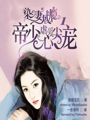 cover image of 染妻成瘾 (His Pet 1)
