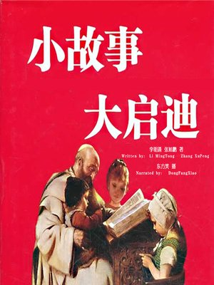 cover image of 小故事 大启迪 (Small Stories Makes a Big Inspire)