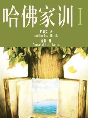 cover image of 哈佛家训 1:改变一生的智慧 (Harvard Lesson: the Wisdom to Change A Life)