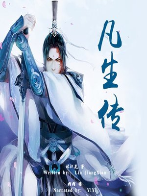 cover image of 凡生传 (Legend of Fansheng)