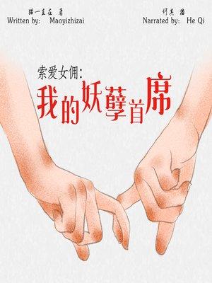 cover image of 索爱女佣:我的妖孽首席 (My Enchanting Chief)