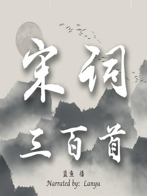 cover image of 宋词三百首 (The 300 Song Poems)