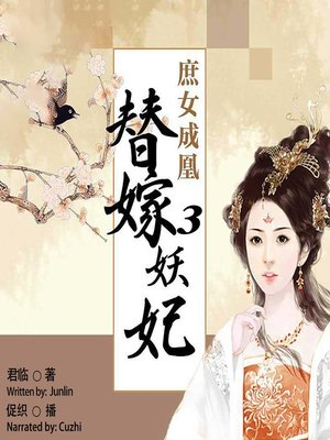 cover image of 庶女成凰 (Becoming of a Queen)