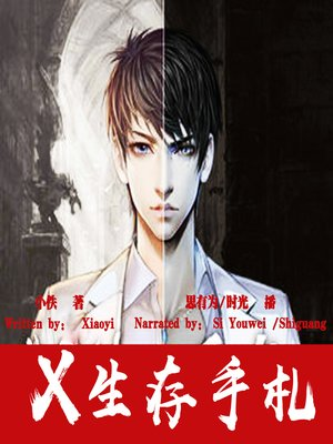 cover image of X生存手札 (X Survival Guide)