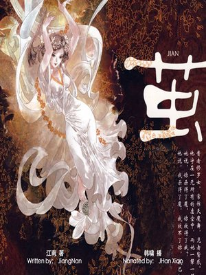 cover image of 茧 (Cocoon)