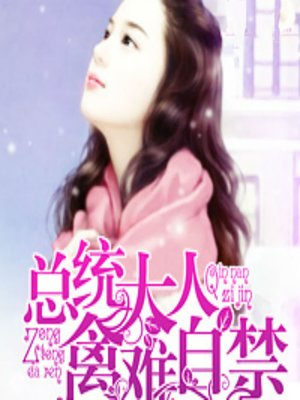 cover image of 总统大人禽难自禁 (Irresistable)