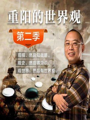 cover image of 重阳的世界观 2 (Chong Yang Interprets the World 2)
