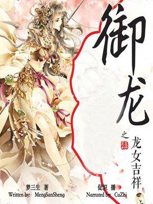 cover image of 御龙之龙女吉祥 (Dragon Ridding: The Dragon Lady)