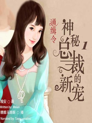 cover image of 通缉令,神秘总裁的新宠 1  (The New Favorite of the Mysterious President 1)