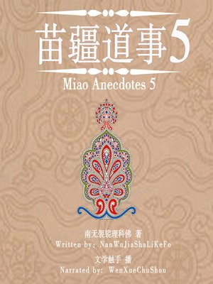 cover image of 苗疆道事 5 (Miao Anecdotes 5)