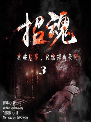 cover image of 招魂 3  (Spiritism 3)