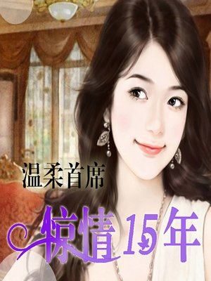 cover image of 温柔首席:惊情十五年 (The Gentle Leader)
