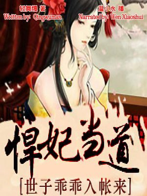 cover image of 悍妃当道:世子乖乖入帐来 (The Mysterious Disapearance of the Queen)