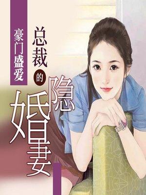 cover image of 豪门盛爱,总裁的隐婚妻 (The President's Secret Wife)
