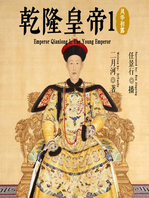 cover image of 乾隆皇帝 1: 风华初露 (Emperor Qianlong 1: The Young Emperor)