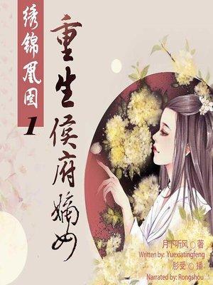 cover image of 锦绣凰图 (Rebirth the Phoenix 1)