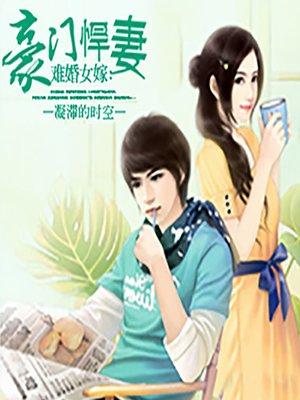 cover image of 难婚女嫁:豪门悍妻 (Undomesticated)