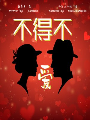 cover image of 不得不爱 (Be with You)
