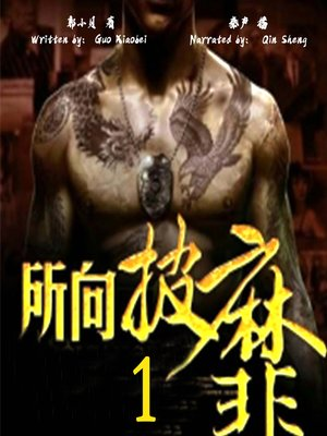 cover image of 所向披靡 1 (Invincible 1)
