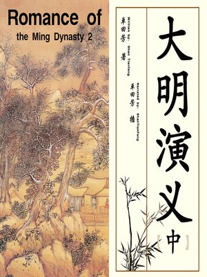 cover image of 大明演义 2 (Romance of the Ming Dynasty 2)
