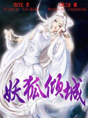cover image of 狐妖倾城 (The Fairy Fox)