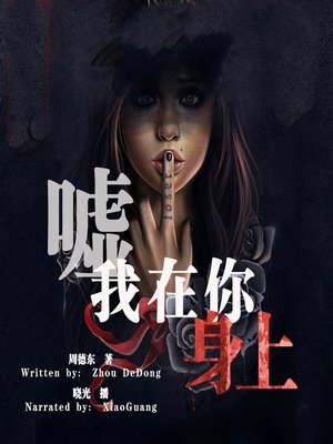 cover image of 嘘,我在你身上 (Shh, You Are Under My Possession)