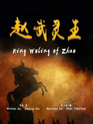 cover image of 赵武灵王 (King Wuling of Zhao)