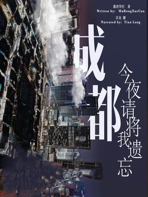 cover image of 成都,今夜请将我遗忘 (Please Forget Me Tonight, Chengdu)